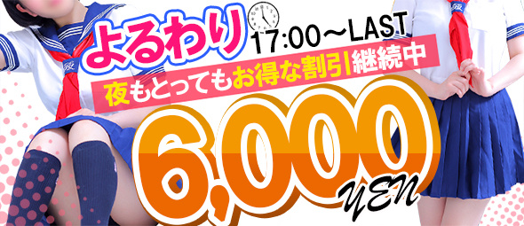 むきたまフィンガーZ梅田 ♥夜もまだまだお得♥激得価格でご案内!!!
