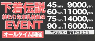 むきたまフィンガーZ梅田 新イベントで厳選フィンガールに攻められまくり!?その名も【〜下着伝説〜】