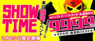 むきたまフィンガーZ梅田 超!!史上最安値!!オプションセットで60分9999円全込価格